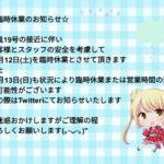☆臨時休業のお知らせ☆
