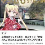 "<span class=""title"">足利経済新聞にご掲載頂きました꙳★*゚</span>"